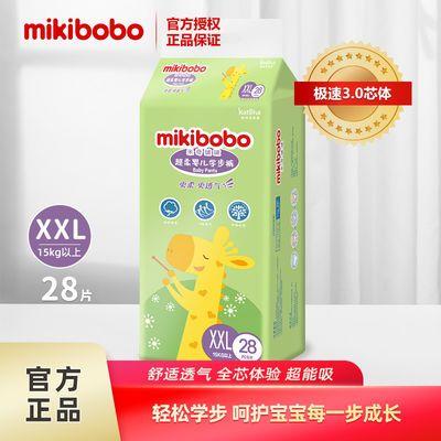 mikibobo超薄干爽透气拉拉裤婴儿学步裤成长裤XXL码28片