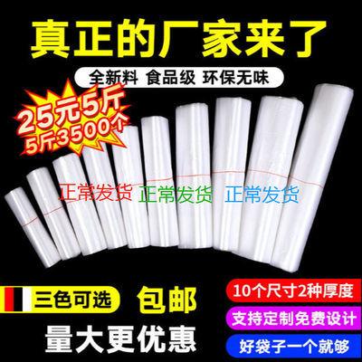39428/塑料袋白色食品袋商用透明拎袋加厚外卖打包袋方便袋超市大购物袋