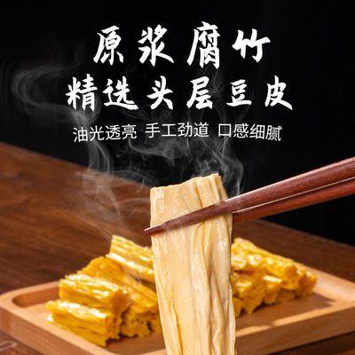 腐竹干货凉拌纯正手工散装头层腐竹凉拌火锅黄豆干鲜腐竹食材