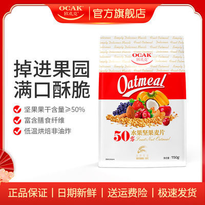 欧扎克50%水果坚果燕麦片750g酸奶果粒麦片干吃早代餐麦片即速食