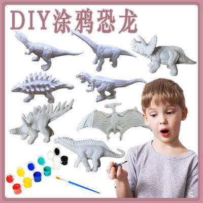 侏罗纪恐龙模型儿童创意亲子手工DIY涂鸦彩绘白胚恐龙玩具套装