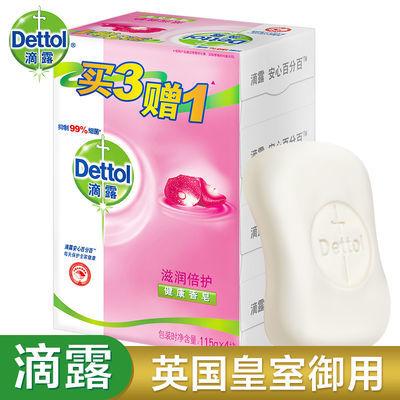 78812/滴露香皂滋润倍护洗脸洗手洗澡沐浴背部祛痘非硫磺药皂99%抑菌
