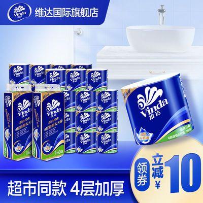 维达蓝色经典4层160克20卷有芯卷纸家用卫生纸卷纸批发纸特价