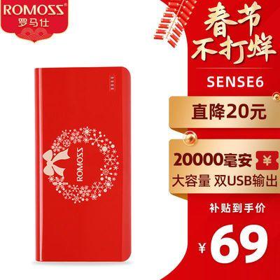 49705/罗马仕充电宝20000毫安大容量苹果华为手机通用喜庆红色移动电源