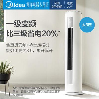 41258/美的空调大2匹大3匹华凌新一级变频立式柜机冷暖家用省电静音