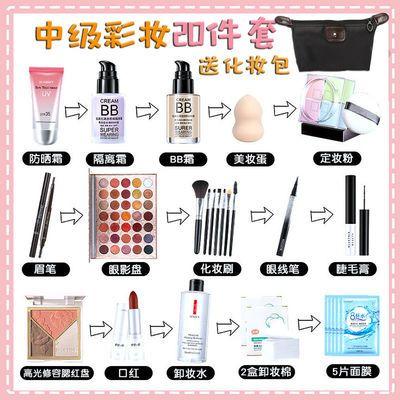 一套化妆品套装学生女初学者网红bb霜眼影盘淡妆新手彩妆全套盲盒