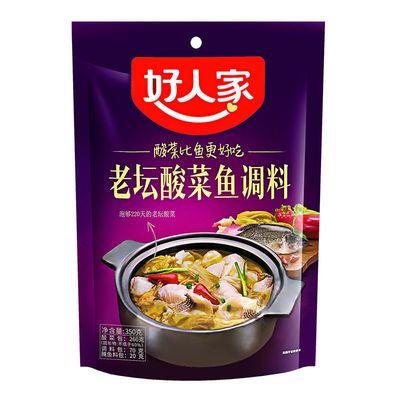 35414/好人家 老坛酸菜鱼 350g水煮鱼 火锅 麻辣烫 酸菜鱼 底料 麻辣鱼