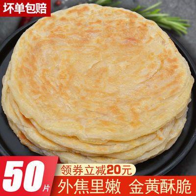 台湾风味原味手抓饼手撕面饼皮速食千层饼家用饼类半成品早餐小吃