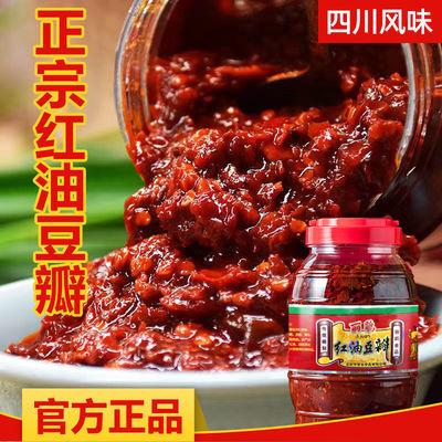 老四川红油豆豆瓣装批发回锅肉炒菜调料辣椒油辣椒酱