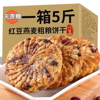 领券减20红豆薏米燕麦饼干饱腹代餐无糖精粗粮零食小吃1~5斤