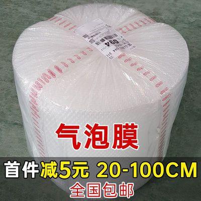 74867/气泡膜卷装双层加厚快递打包气泡袋防震防摔包装保护泡沫垫泡泡纸