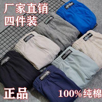 男士内裤男纯棉平角裤舒适透气青年四角底裤100%棉内裤男中年裤头
