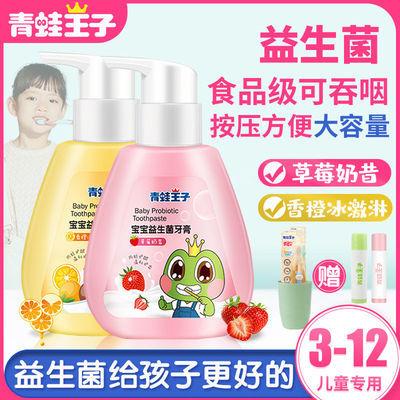 64599/青蛙王子儿童益生菌牙膏小学生防蛀婴儿可按压式3一12岁宝宝洗漱