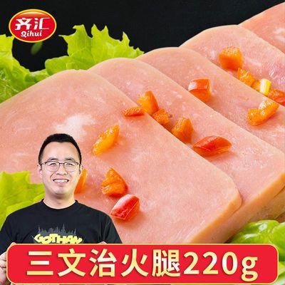 【晓东优选】齐汇三文治220g*8个三文治火腿方块火腿三明治涮火锅