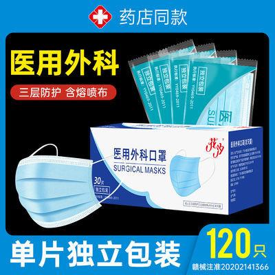 口罩医用外科独立包装一次性三层防护飞沫病毒抗疫成人批发非无菌