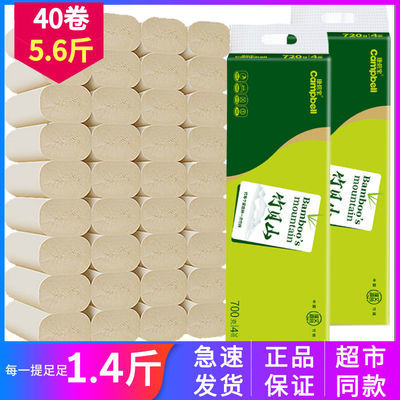 【40卷加量5.6斤】卫生纸卷纸竹浆本色卷筒纸家用批发厕手纸10卷