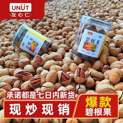 友心仁2021新货薄壳碧根果奶油长寿果250g-1斤坚果罐装零食批发