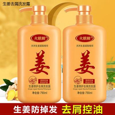 正品生姜洗发水去屑止痒控油护发素防脱发增发密发沐浴露男女通用