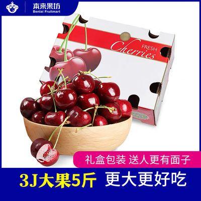 【已核酸检测】本来果坊智利进口车厘子3J特大果5斤礼盒装大樱桃