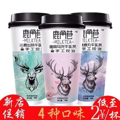 鹿角巷奶茶杯装珍珠奶茶3-20杯奶茶批发网红奶茶牛乳茶年货礼盒