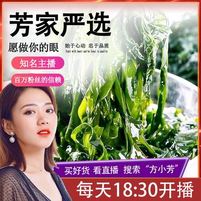 【小芳推荐】盐渍海带叶5斤整箱装可泡发15斤盐渍裙带菜海白菜