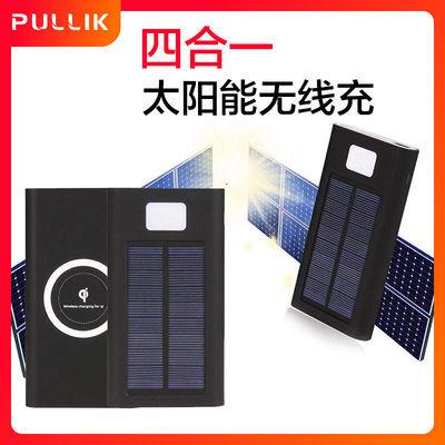 四合一太阳能无线充电宝大容量移动电源10000毫安通用无线充手机