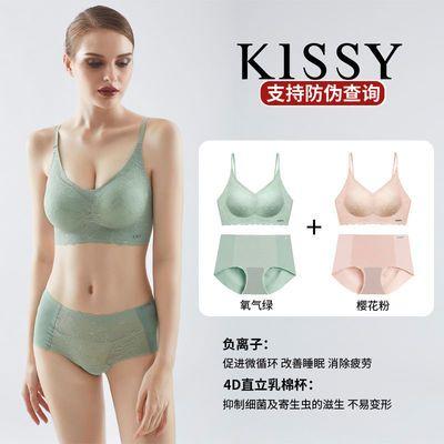 正品kissy氧心小胸聚拢无钢圈内衣内裤文胸套装防下垂无痕女士