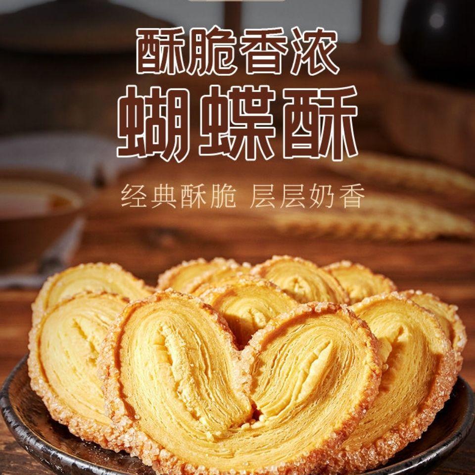 上海蝴蝶酥千层酥马蹄酥糕点心