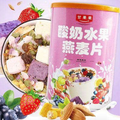 76132/【1000g】水果坚果麦片酸奶麦片饱腹燕麦片混合即食代餐早餐食品