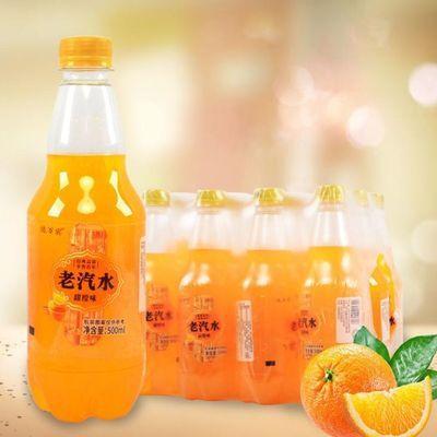 老汽水饮料500mlx12瓶整箱装橙子橘子老冰棍果汁碳酸饮料冷饮批发