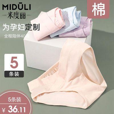 78344/米度丽孕妇内裤低腰内衣短裤怀孕期孕早期孕中晚期孕妇装夏装春装