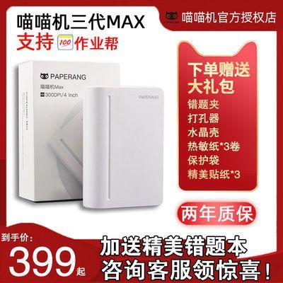 喵喵机三代MAX学生3代家用便宜便携式迷你小型高清照片错题打印机