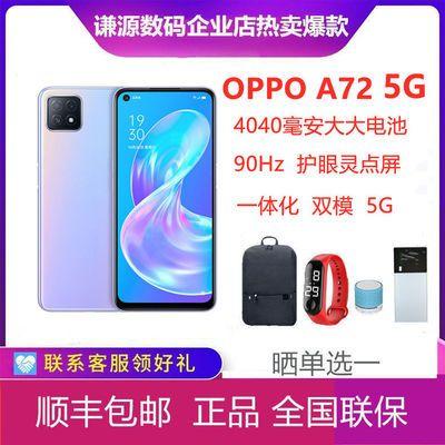 40381/OPPOA72全网通5G双模90Hz护眼屏超薄学生游戏视频手机OPPOa72