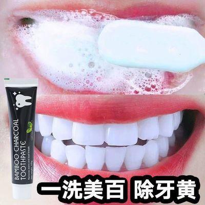 竹炭美白黑牙膏自然健康去黄牙除口臭清洁牙齿抗菌抑菌神器家庭装