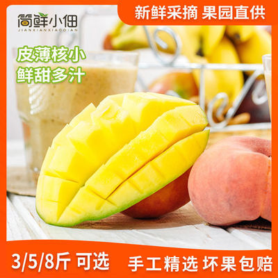正宗海南台芒新鲜当季热带水果甜心芒果应季小芒果无纤维整箱批发
