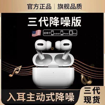 华强北洛达苹果无线蓝牙耳机二代三代pro3降噪通用安卓1536U双耳