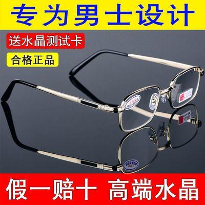 91924/正品真水晶老花镜男中老年抗疲劳高档石头眼镜女防辐射200度250度