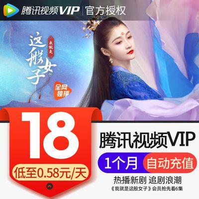 【券后9折18】腾讯视频VIP会员1个月 腾讯好莱坞视屏vi