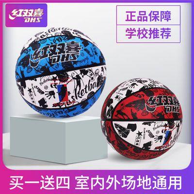 19501/红双喜篮球装备7号成人男生生日礼物中小学生儿童蓝球初中生用品