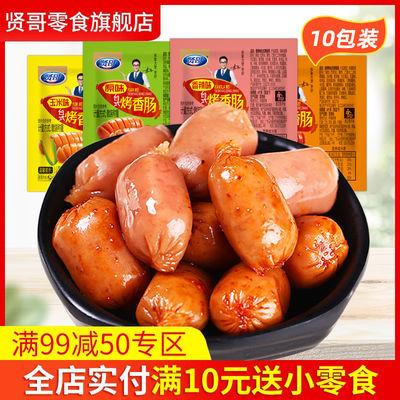 【满减专区】贤哥烤肠波波肠子弹肠拇指肠即食猪肉肠熟食零食小吃