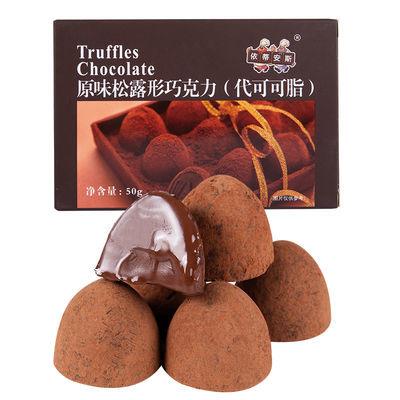 依蒂安斯原味牛奶松露形黑巧克力网红零食盒装(代可可脂)