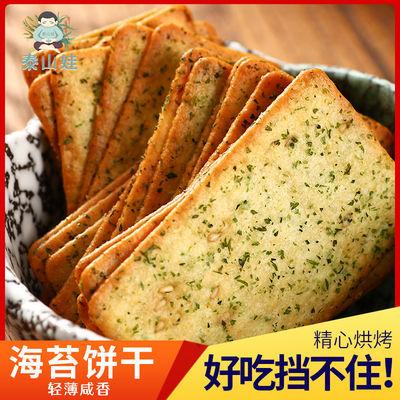泰山娃海苔薄脆饼干早餐小零食批发整箱好吃的休闲食品325g-3.6斤