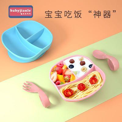 37331/babyjianle宝宝健乐儿童餐具婴儿分格盘防摔防烫吸盘套装辅食碗