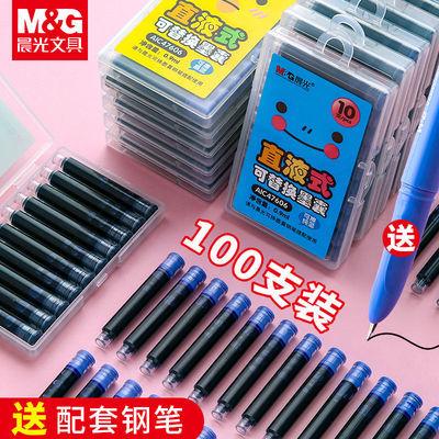 90295/晨光100支墨囊钢笔墨水胆可擦纯蓝黑色小学生用练字通用可替换