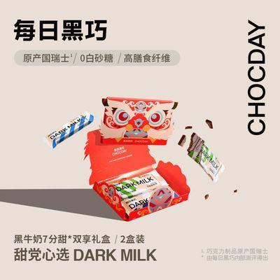每日黑巧零蔗糖纯可可脂巧克力糖果礼盒网红零食批发生日礼物女