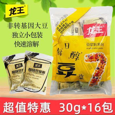 龙王豆浆粉独立小包装冲饮商用家用速溶纯豆浆粉批发甜味黑豆味