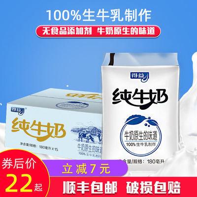 得益 纯牛奶袋装180ml*10/15/20袋纯牛奶整箱纯牛奶网红牛奶