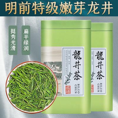 特级明前龙井2021头采新茶豆香浓香耐泡型正宗雨前绿茶叶罐装250g
