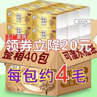 [厂家冲量]三里清枫40包6包纸巾抽纸批发家用餐巾纸面巾整箱批发