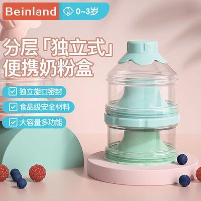 beinland婴儿装奶粉盒便携外出大容量三层奶粉格米粉盒子密封防潮